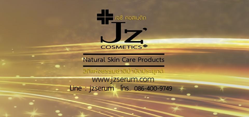 เจซี คอสเมติก Jz' Cosmetics Thailand