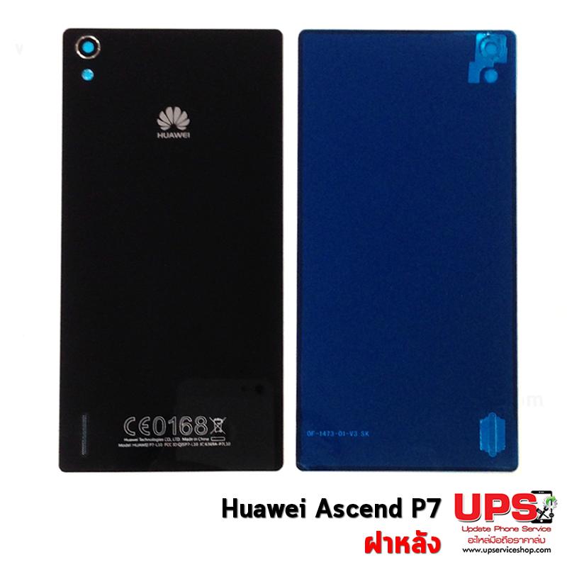 อะไหล่ ฝาหลัง Huawei Ascend P7