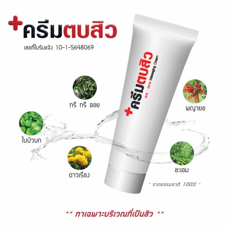 ครีมตบสิว สูตรธรรมชาติ Anti – Acne Massaging Cream