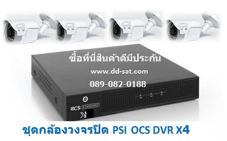 ชุดกล้องวงจรปิด PSI OCS DVR X4 CH