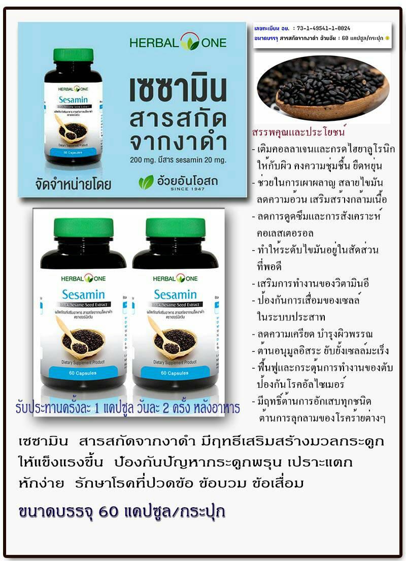 สารสกัดเซซามินจากงาดำ ดูแลกระดูกและสุขภาพ