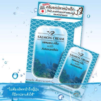 Namu Salmon Cream นามุ แซลมอน ครีม โดย ฟูจิ