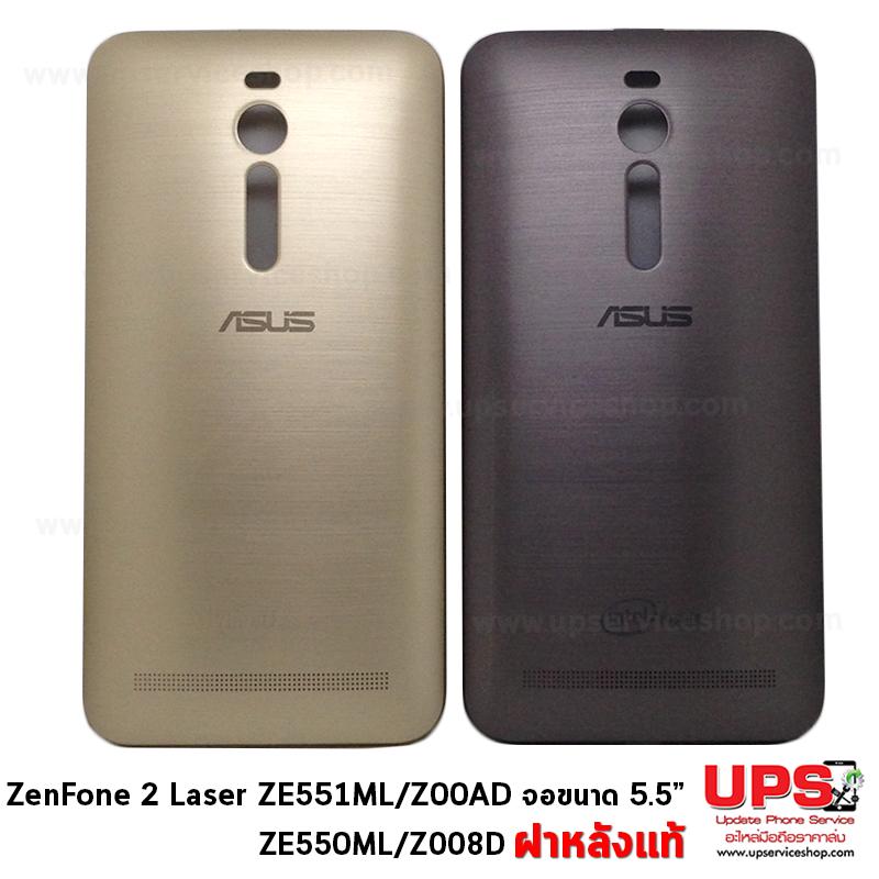 """อะไหล่ ฝาหลังแท้ ASUS ZenFone 2 Laser ZE551ML/Z00AD , ZE550ML/Z008D จอขนาด 5.5"""" งานแท้"""