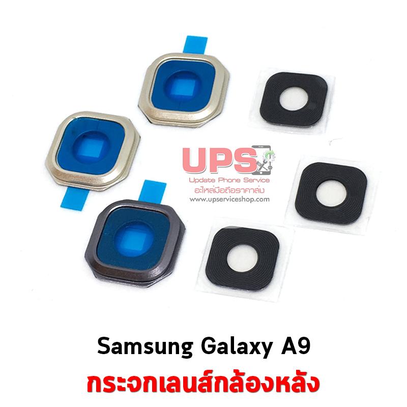 ขายส่ง กระจกเลนส์กล้องหลัง Samsung Galaxy A9 PRO