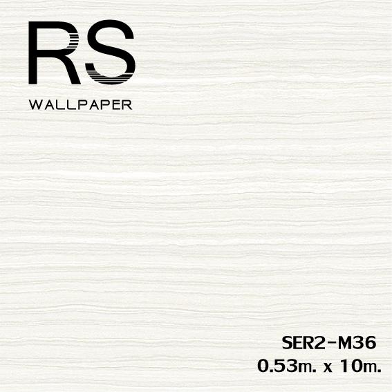 วอลเปเปอร์ลายหน้าตัดหินอ่อน SER2-M36