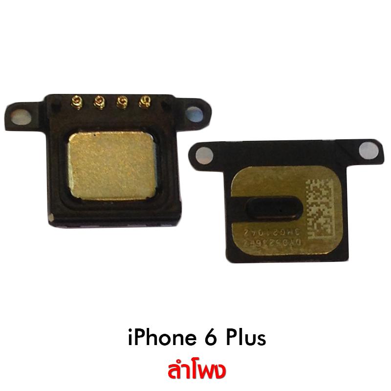 ขายส่ง ลำโพง iPhone 6 Plus พร้อมส่ง