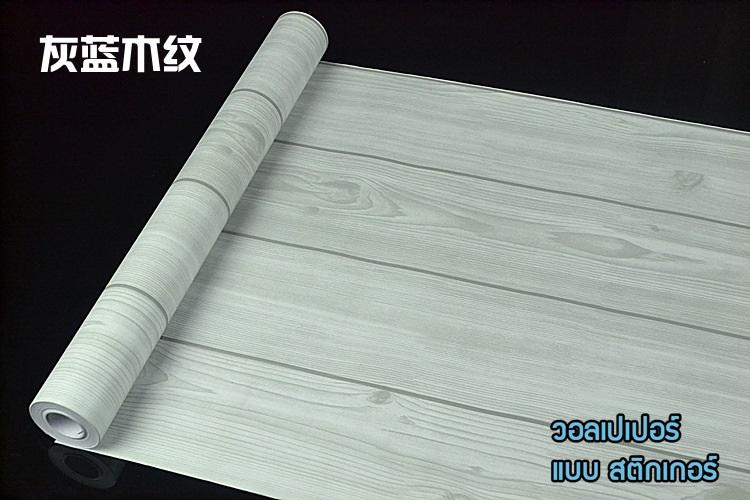 F101 ลายไม้ หน้ากว้าง 45 ซม ยาว 10ม.