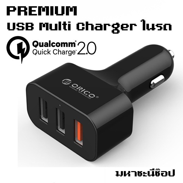 ORICO UCH-2U1Q Qualcomm Quick Charge 2.0 Car Charger
