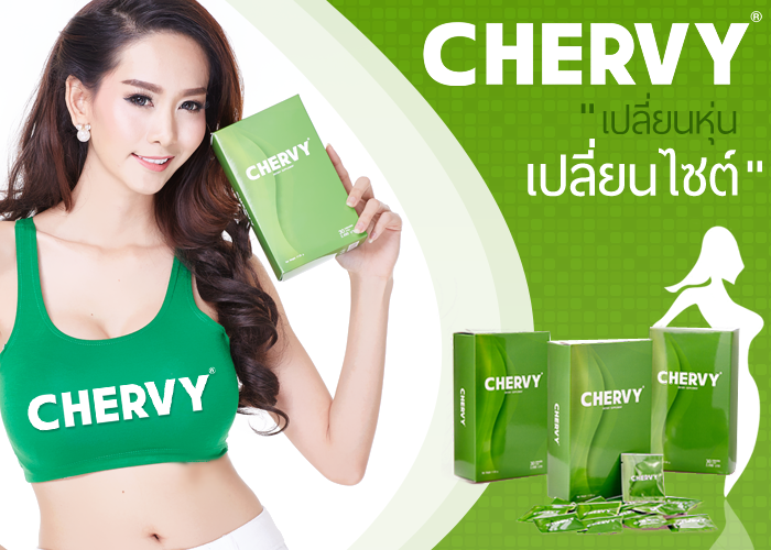 CHERVY