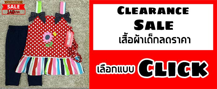 หมวดหมู่ เสื้อผ้าเด็กลดราคา (Clearance Sale)