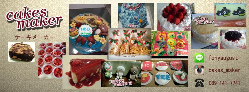 Cakes Maker