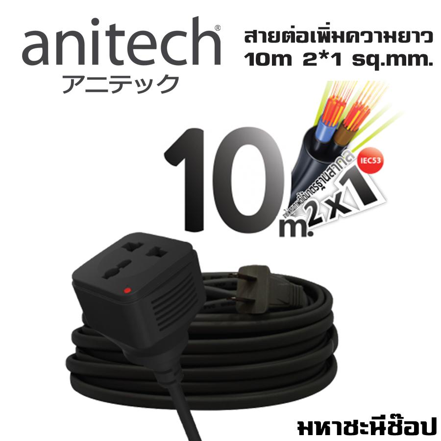สายต่อเพิ่มความยาวปลั๊กไฟ HIGH SAFETY EXTENSION CORD รุ่น ANITECH H202 10M