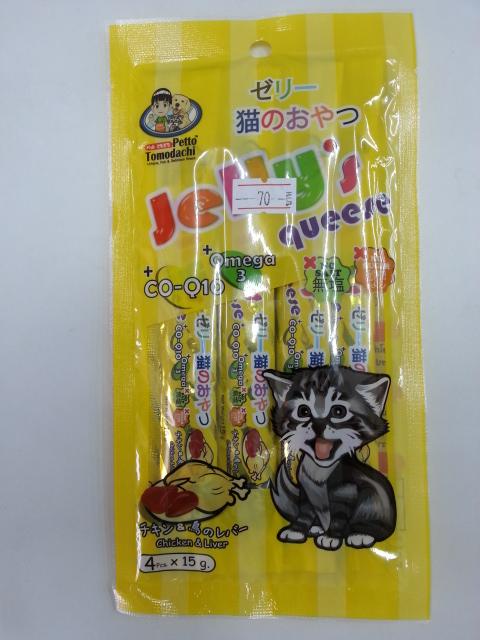 ขนมแมวเลีย Jelly's สีเหลือง Exp.03/18
