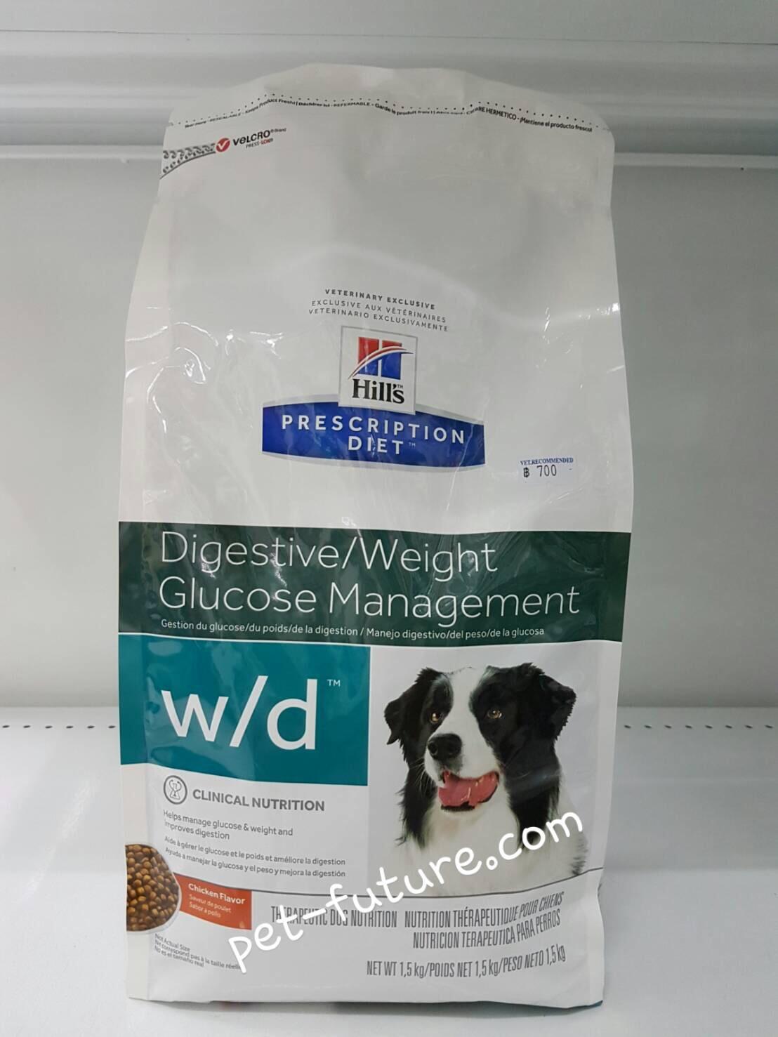 w/d canine 1.5 kg Exp. 05/19 สูตรควบคุมน้ำหนัก เบาหวานและระบบย่อยอาหาร (ราคาสินค้าเฉพาะลูกค้ากดสั่งทางเวปเท่านั้น)