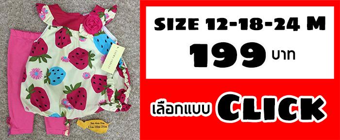 เสื้อผ้าเด็กแรกเกิด 1-2 ปี size 12-18-24 เดือน