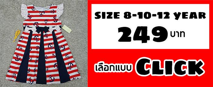 เสื้อผ้าเด็ก 8-12 ปี (size 8-10-12 ปี)