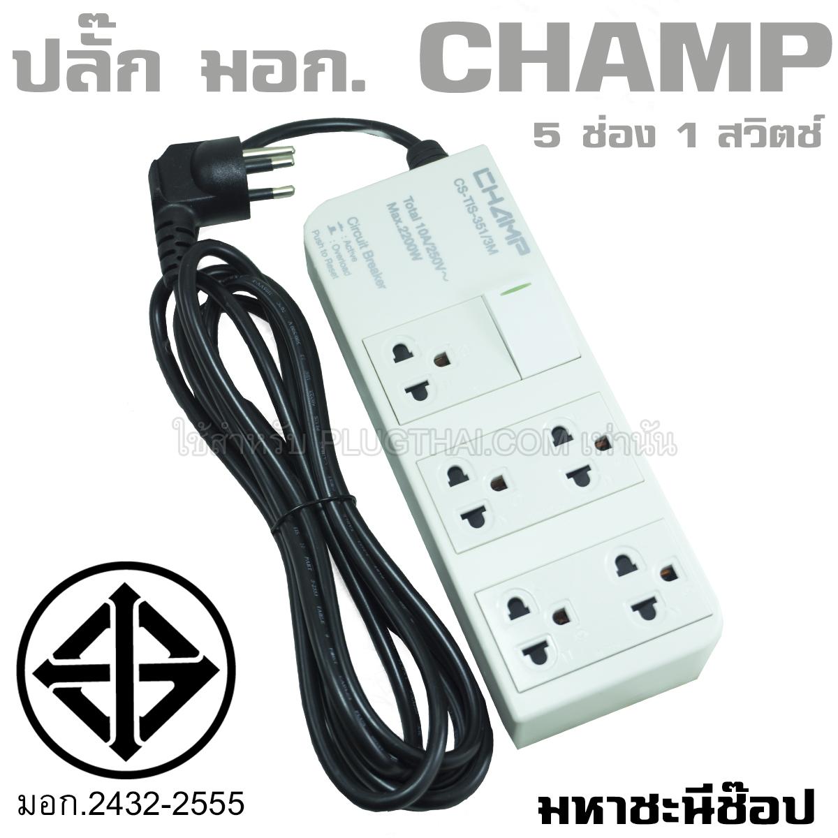 (PRO)ปลั๊กไฟ CHAMP TIS 5 ช่อง 1 สวิตช์ 10A (2432-2555)