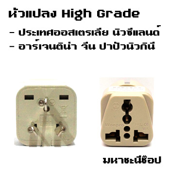 หัวแปลงปลั๊กไฟ ออสเตรเลีย นิวซีแลนด์ จีน etc. แบบ High Grade