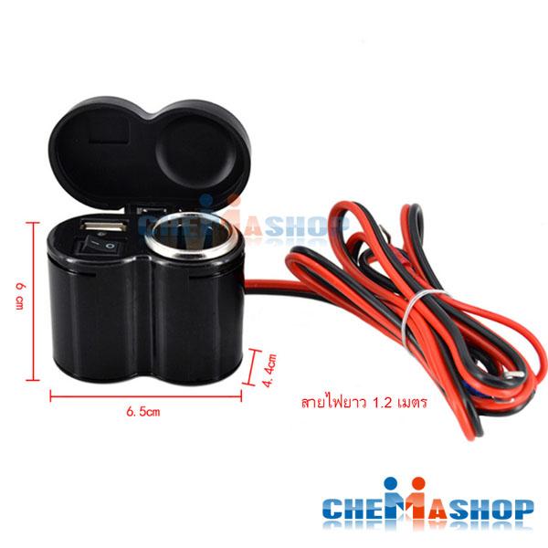 ปลั๊กจุดบุหรี่ ตัวเมีย + ช่องชาร์จ USB 5V กันน้ำ (ส่งฟรี)