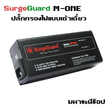 SurgeGuard M-ONE เครื่องกรองไฟแบบเต้าเดี่ยว