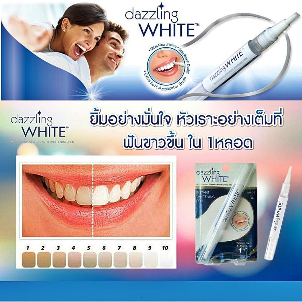 Dazzling White Pen - Professional Strength Whitening Pen เจลปากกาฟอกฟันขาว