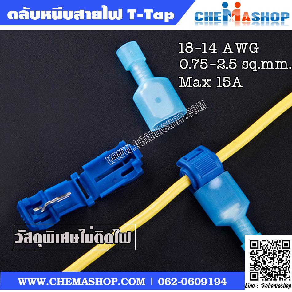 ตลับหนีบสายไฟ แบบ T-Tap 18-14AWG วัสดุไม่ติดไฟ 100 ชุด