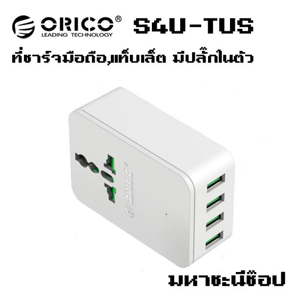 ที่ชาร์จพร้อมหัวแปลง ORICO S4U-TUS