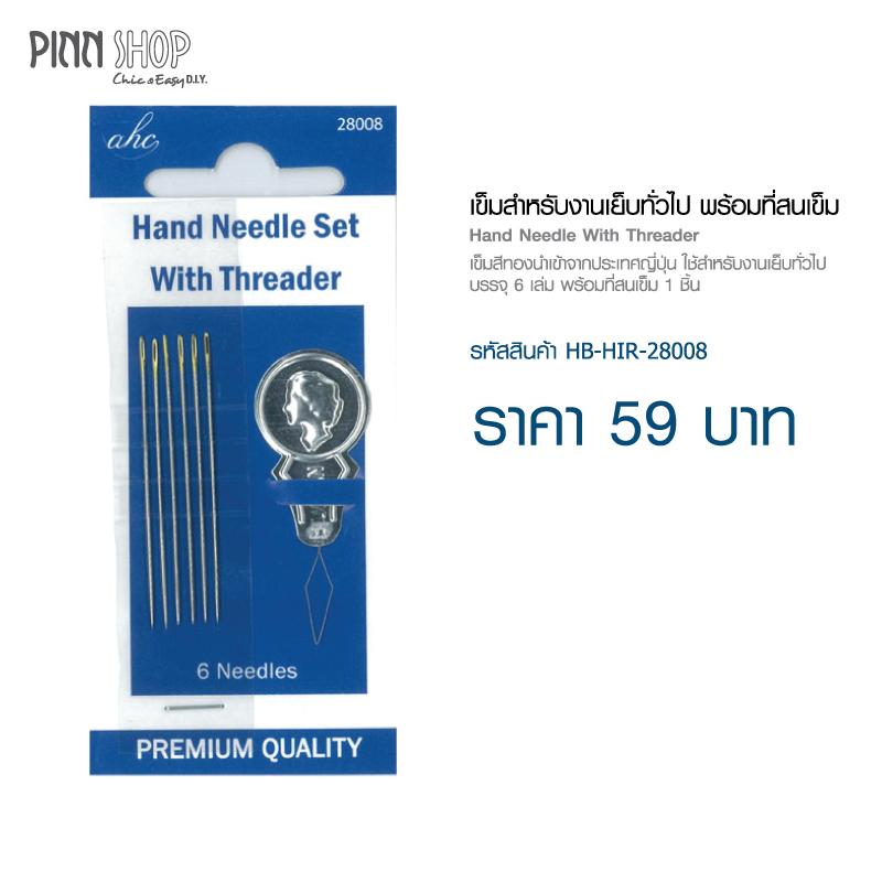 เข็มสอย Hand Needle With Threader