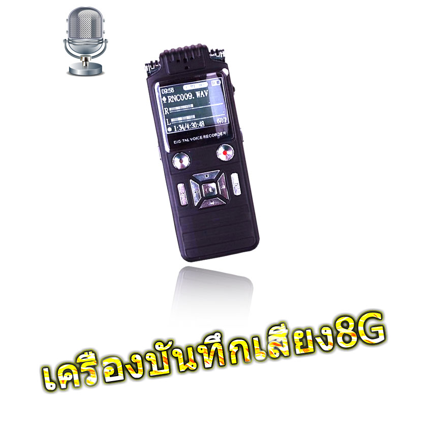 เครื่องบันทึกเสียงdigital voice recorder 8G งานA ตัวหนาแข็งแรง