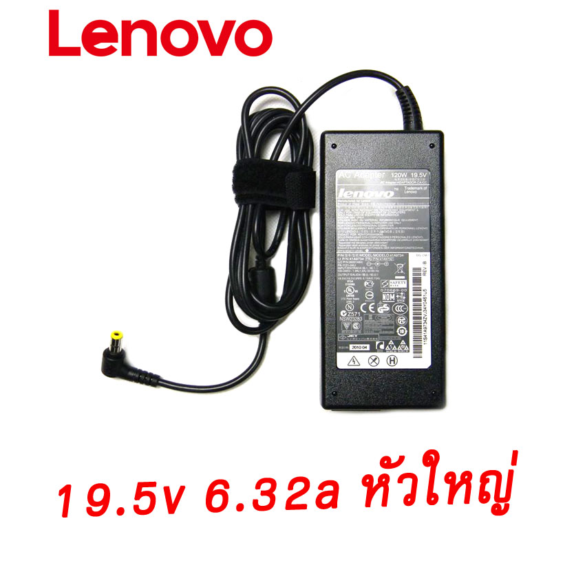 Lenovo adapterที่ชาร์จ เครื่อง คอม all in one 19.5v 6.32a 125W หัวใหญ่