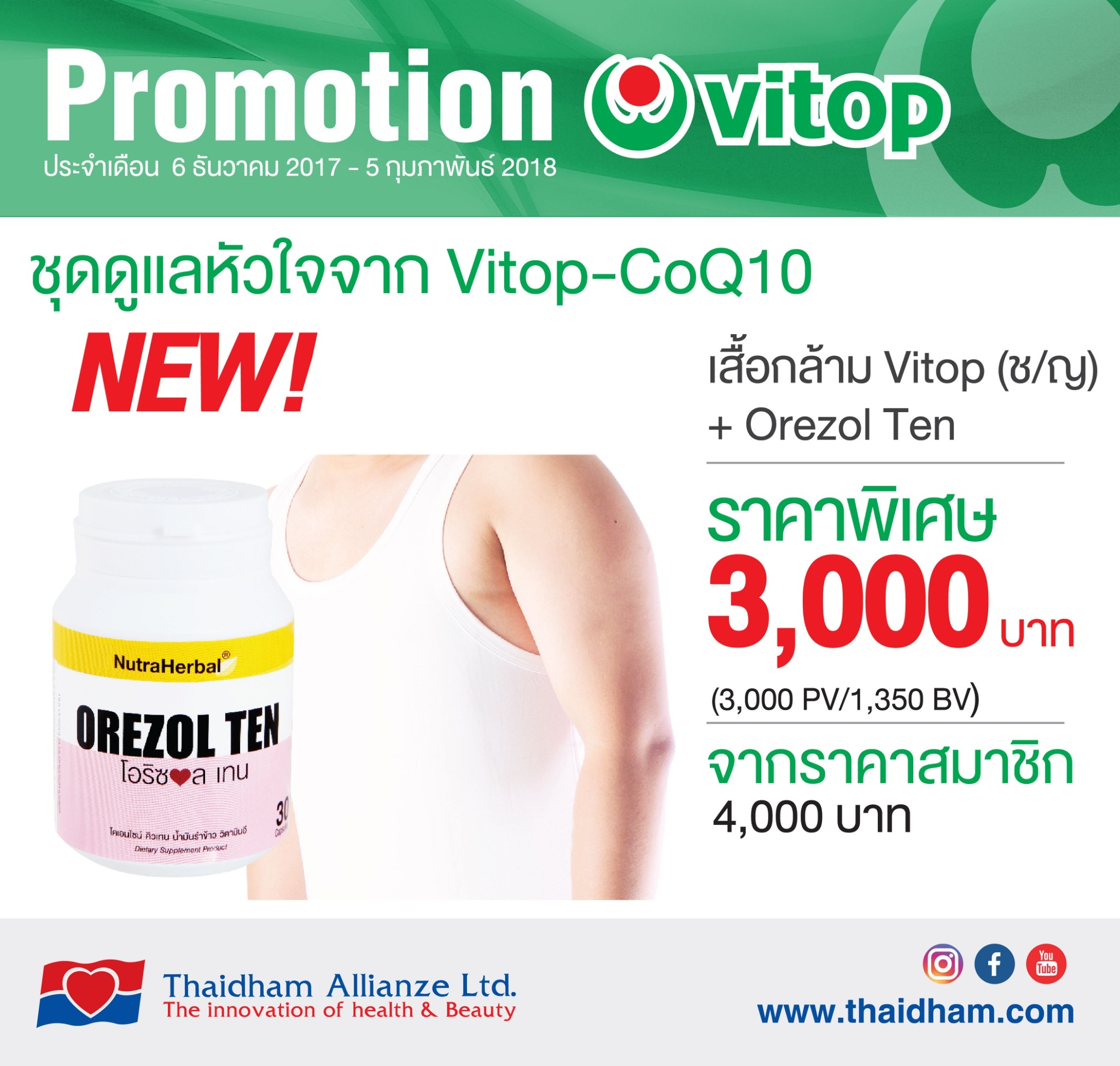 ชุดดูแลหัวใจจาก Vitop + CoQ10