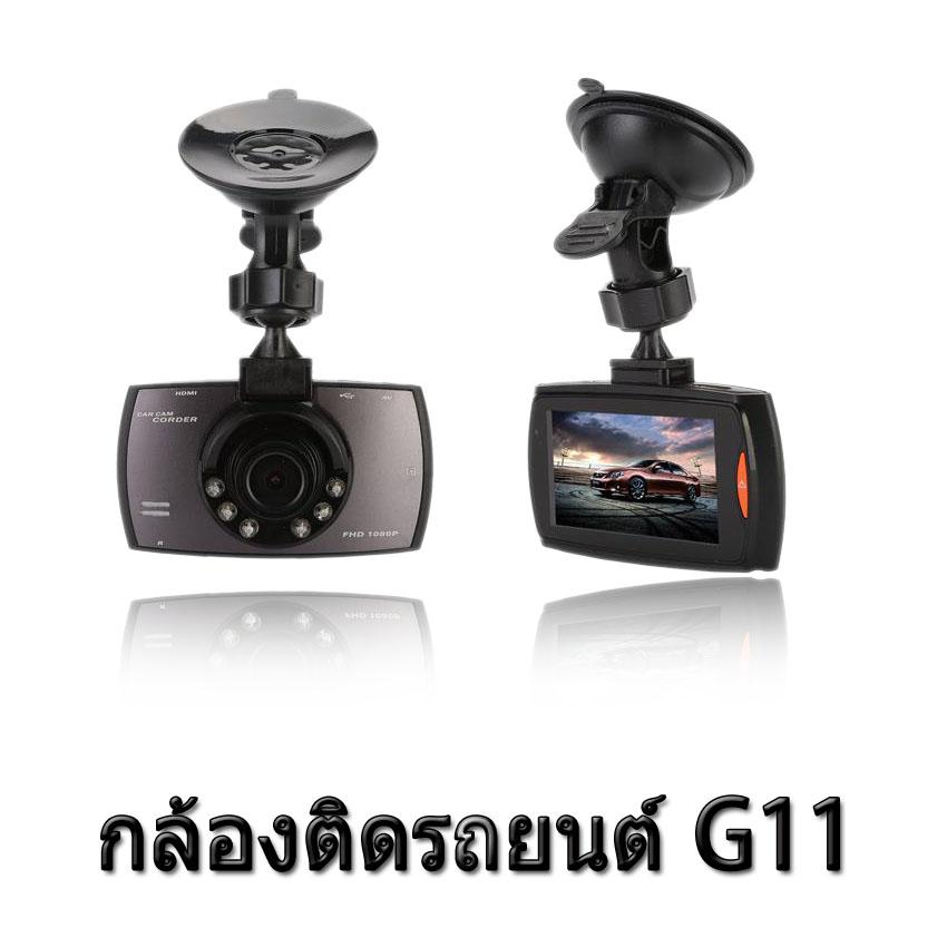 กล้องติดรถยนต์ FULL HD 1080P รุ่นG11 มีGsensor
