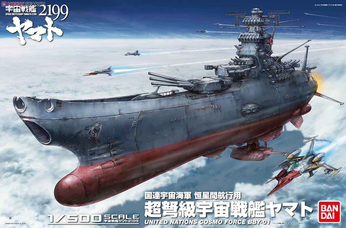 1/500 SPACE BATTLE SHIP YAMATO 2199