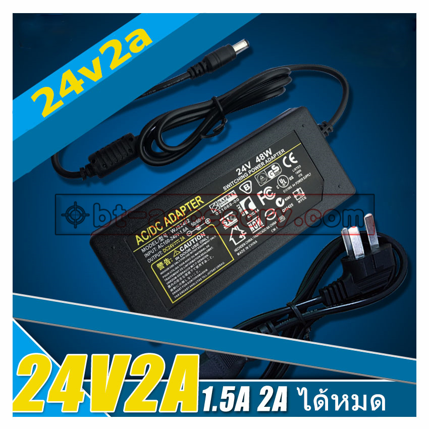 adapter ac dc ที่ชาร์จ 24v 2a หัวใหญ่ 5.5x2.5mm