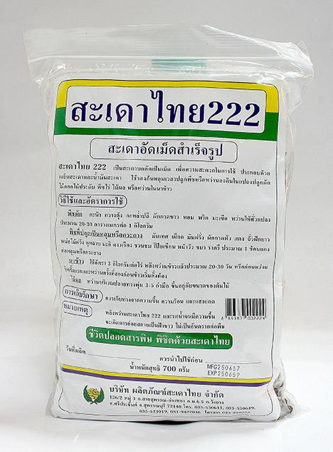 สะเดาไทย 222 สะเดาอัดเม็ดสำเร็จรูปปรับปรุงดิน ขนาด 700 กรัม