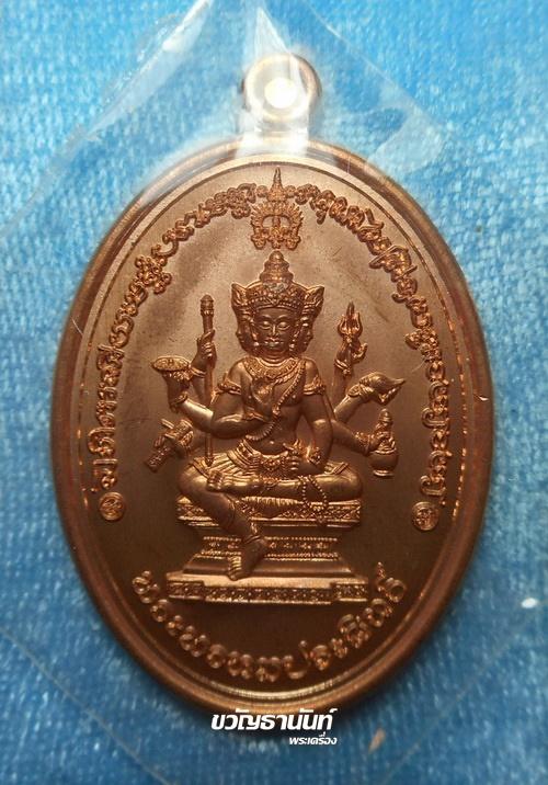 เหรียญพรหมประสิทธิ์ รุ่น ๑ พระมหาสุรศักดิ์ วัดประดู่พระอารามหลวง ปี 2559 เนื้อทองแดง