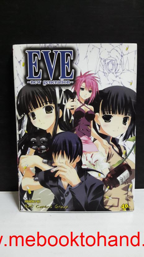 EVE New Generation เล่มเดียวจบ