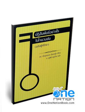 หนังสือ:ปฎิสัมพันธ์อย่างไรจับใจมวลชน