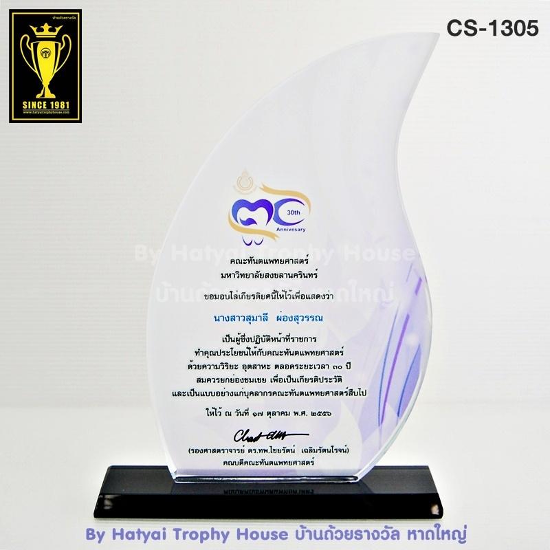 CS-1305 โล่รางวัล 1 Size