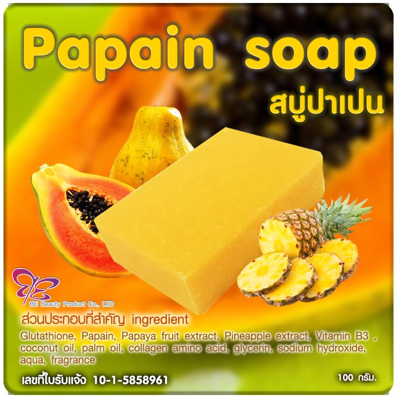สบู่ปาเปน Papain soap 100 g. ขายส่ง