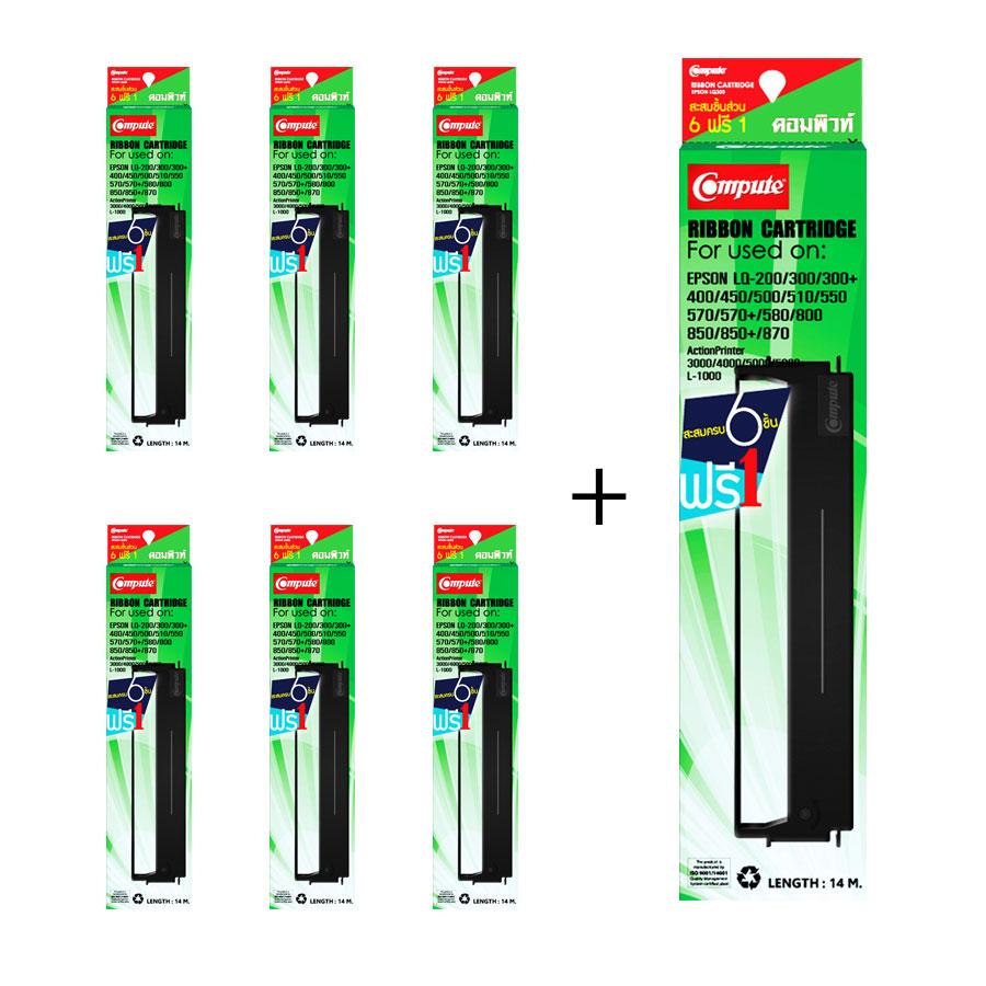 ตลับผ้าหมึก คอมพิวท์ For EPSON LQ 300/570/800 (ซื้อ 6 ฟรี 1)(Length 14 m.)