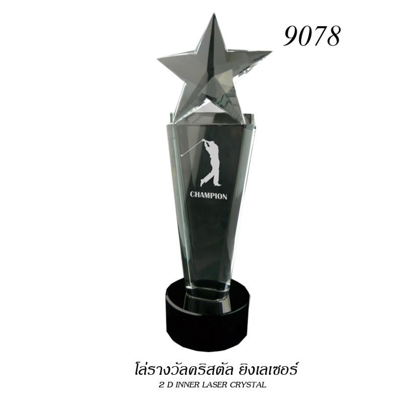 9078 ถ้วยรางวัล ดาว STAR Crystal Award & Premium