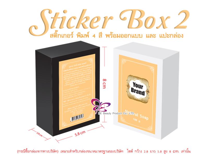 Sticker Box 2 : ราคาสติ๊กเกอร์แปะกล่องสบู่ เบอร์ 1