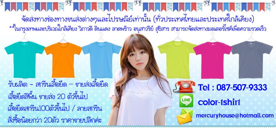 http://www.mercuryt-shirt.com