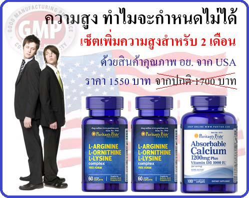 (เห็นผลสุด) เซ็ตเพิ่มความสูงสำหรับ 2 เดือน จาก USA = อาหารเสริมเพิ่มความสูง ช่วยกระตุ้นการสร้างโกรธฮอร์โมน