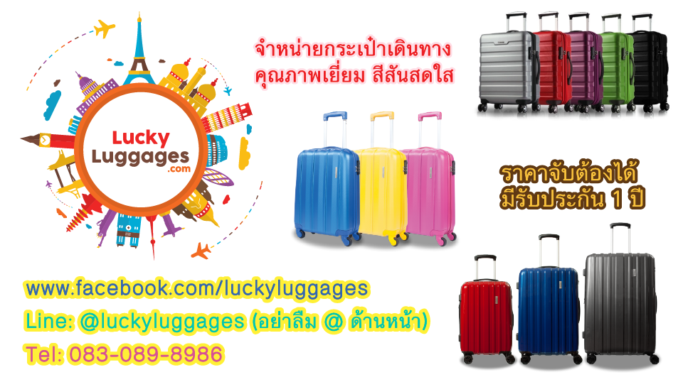 Lucky Luggages กระเป๋าเดินทาง กระเป๋าเดินทางล้อลาก กระเป๋าเป้