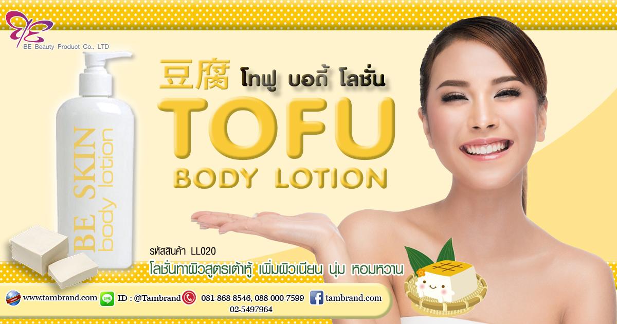 TOFU BODY LOTION โทฟู บอดี้ โลชั่น : สำหรับทำแบรนด์และแบ่งบรรจุ
