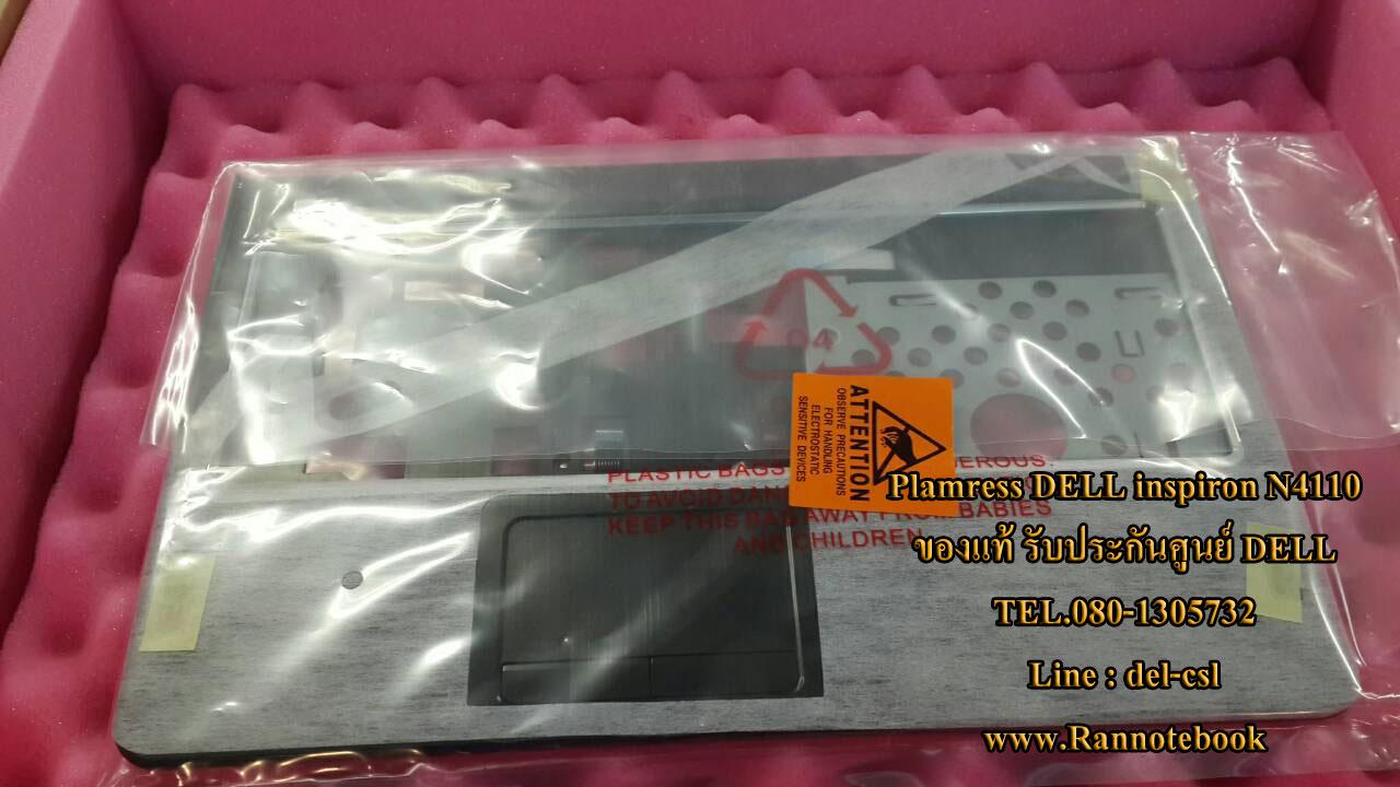 Plamress DELL N4110 ของแท้ ประกันศูนย์ ราคา ไม่แพง