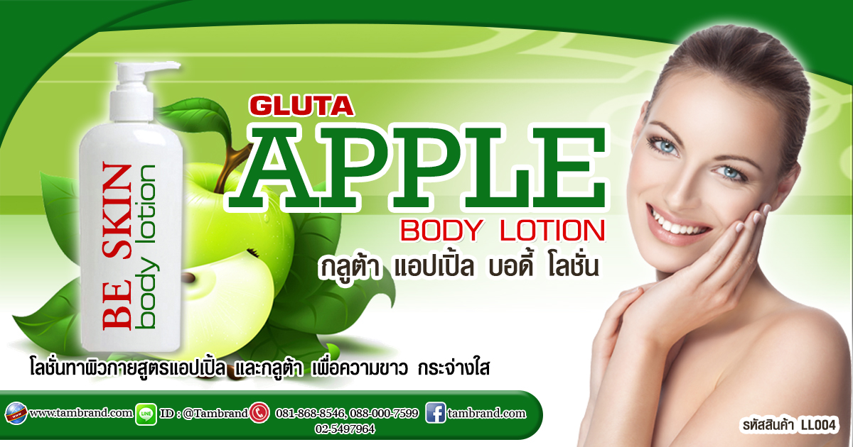 Gluta Apple Body Lotion โลชั่นกลูต้าแอปเปิ้ล : สำหรับทำแบรนด์และแบ่งบรรจุ