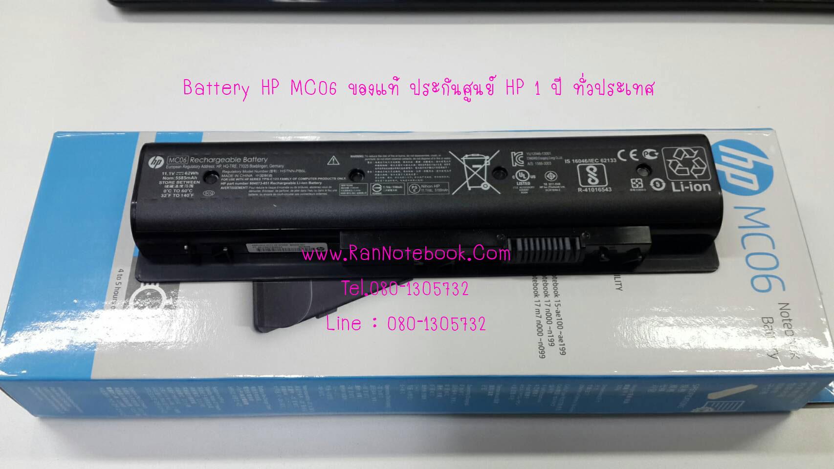 Battery HP ENVY 15 , HP ENNY 17 ของแท้ ประกัน ศูนย์ HP 1 ปี